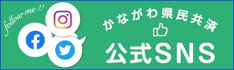 かながわ県民共済公式SNS