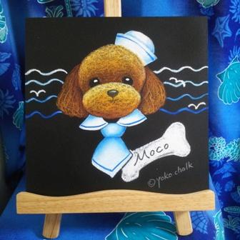チョークアートで描く! トイプードルの水兵さん